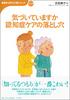 ninchisyokeanootoshiana